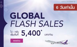 THAI AIRWAY GLOBAL FLASH SALES 2018 (19 – 25 ก.พ.​ 61)