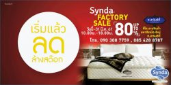 Synda Factory Sale 2018 ลดสุงสุด 80% (ถึง 31 มี.ค. 61)