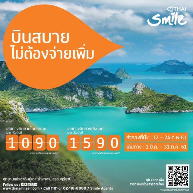 Thai Smile บินสบาย ไม่ต้องจ่ายเพิ่ม เริ่ม 1,090 บาท (12 – 24 ก.พ. 61)
