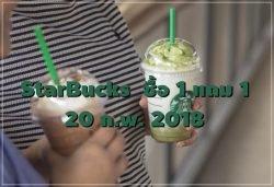 Starbucks ฉลองครบรอบ 20 ปี สมาชิก ซื้อ 1 แถม 1 ฟรี (20 ก.พ. 2561)