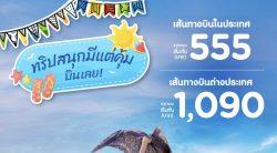 AirAsia ทริปสนุกมีแต่คุ้ม บินเลย! เริ่มต้น 555 บาท (19 – 25 มี.ค. 2561)
