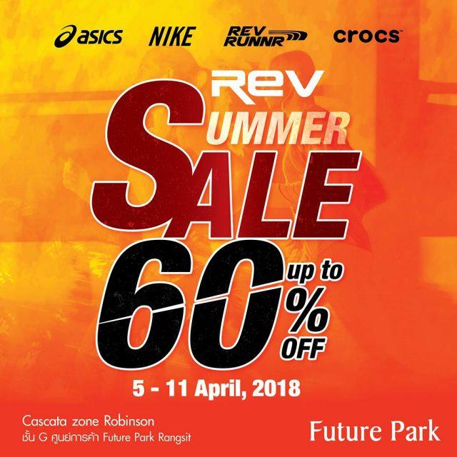 REV Warehouse Sale ซื้อ 1 แถม 1 ฟรี ที่ ZPELL ฟิวเจอร์ฯ รังสิต (12 - 17 พ.ย. 2563)