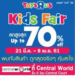Toys R Us Kids Fair ลดสูงสุด 70% ที่เซ็นทรัล เวิลด์ (21 มี.ค. – 8 เม.ย. 2561)