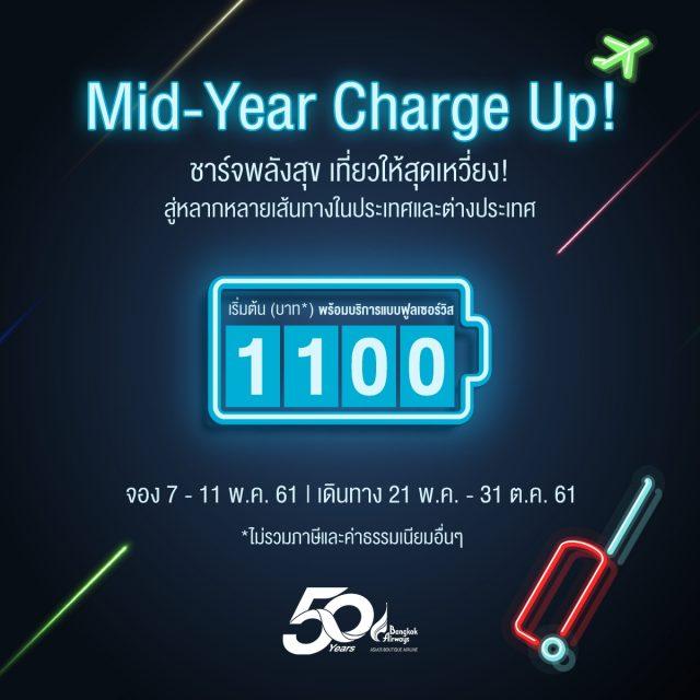 "Bangkok Airways ""Mid Year Charge Up เริ่มต้น 1,100 บาท"" (7 - 11 พ.ค. 2561)"