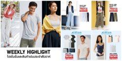 Uniqlo Weekly Highlight โปรโมชั่นและสินค้าเด่น วันที่ 25 – 31 พ.ค. 2561