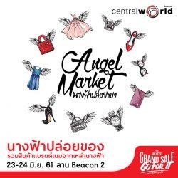 Angel Market นางฟ้าปล่อยของ @ เซ็นทรัล เวิลด์ (23 – 24 มิ.ย. 2561)