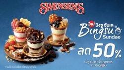 Swensen's บิงซู ซันเด ลด 50% เฉพาะลูกค้าดีแทค (22-28 มิ.ย. 2561)