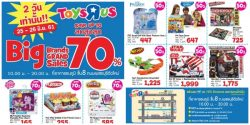 "Toys ""R"" Us ""Big Brand Grand Sale"" (25 – 26 มิ.ย. 2561)"