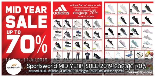 Sportsworld MID YEAR SALE 2019 ลดสูงสุด 70% 14 มิถุนายน - 11 กรกฎาคม 2562