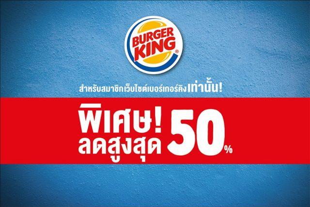 Burger King สมาชิกเบอร์เกอร์คิง ลด 50% (27 ก.ค. - 31 ส.ค. 2561)