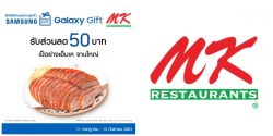 MK x Galaxy Gift ลูกค้าซัมซุง รับส่วนลด เป็ดย่าง 50 บาท (11 ก.ค. – 13 ก.ย.2561)