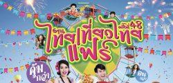 งาน ไทยเที่ยวไทย ครั้งที่ 48 ที่ศูนย์สิริกิติ์ (30 ส.ค.- 2 ก.ย. 2561)
