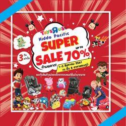 "Toys ""R"" Us ""Kiddo Super Sale!"" ลดสูงสุด 70% (1 – 3 ส.ค. 2561)"