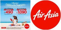 AirAsia เที่ยวเลยไม่ต้องง้อวันหยุด เริ่มต้น 490 บาท (17 – 23 ก.ย. 2561)