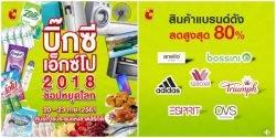 งาน Big C Expo 2018 ที่ศูนย์สิริกิติ์ (20 – 23 ก.ย. 2561)