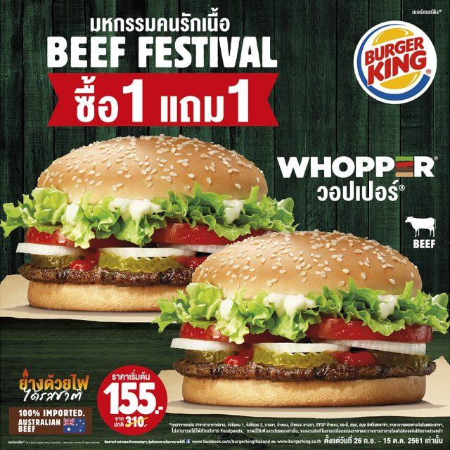 Burger King วอปเปอร์ ซื้อ 1 แถม 1 (26 ก.ย. - 15 ต.ค. 2561)