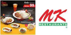 MK Happy Lunch เมนูอาหารกลางวัน เซตละ 99 บาท (17 ก.ย. – 22 พ.ย. 2561)