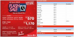 """Thai Lion Air """"Flash Sale"""" เริ่มต้น 570 บาท (21 – 23 ก.ย. 2561)"""