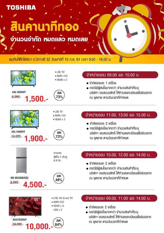 Toshiba เครื่องใช้ไฟฟ้า ลดล้างสต็อก ที่ บริษัท โตชิบ้า วิภาวดี 22 วันที่ 22 มิถุนายน 2562
