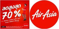 Air Asia เส้นทางบินในและต่างประเทศ ลดสูงสุด 70% (18 – 28 ต.ค. 2561)
