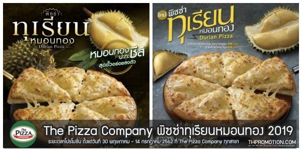 The Pizza Company พิซซ่าทุเรียนหมอนทอง 2019 วันนี้ - 14 กรกฎาคม 2562