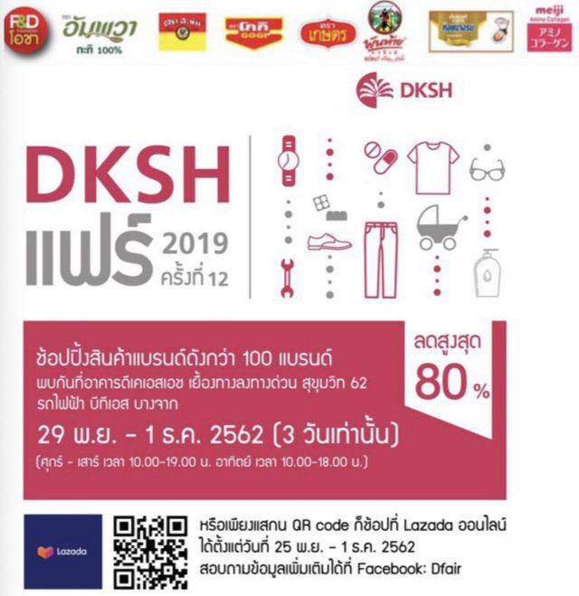 งาน DKSH Fair 2020 ดีเคเอสเอช แฟร์ ครั้งที่ 13 (23 - 28 พ.ย. 2563)