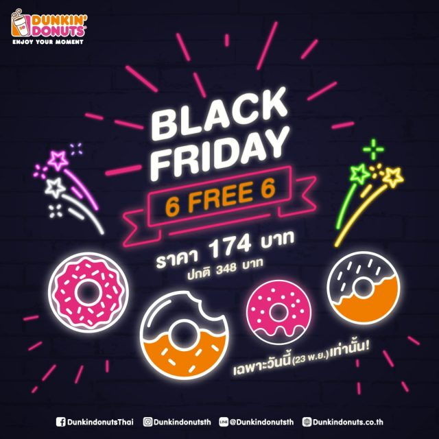 Dunkin' Donuts Black Friday 6 ฟรี 6 (23 พ.ย.​2561)
