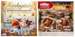 "Foodland ""THANKSGIVING 2018 สินค้าราคาพิเศษ"" (15 – 27 พ.ย. 2561)"