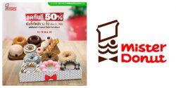 Mister Donut ลดทันที 50% เมื่อซื้อโดนัท 12 ชิ้น (15 – 16 พ.ย. 2561)