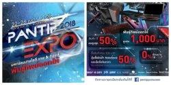 Pantip Expo 2018 @ พันธุ์ทิพย์ ประตูน้ำ (22 – 28 พ.ย. 2561)