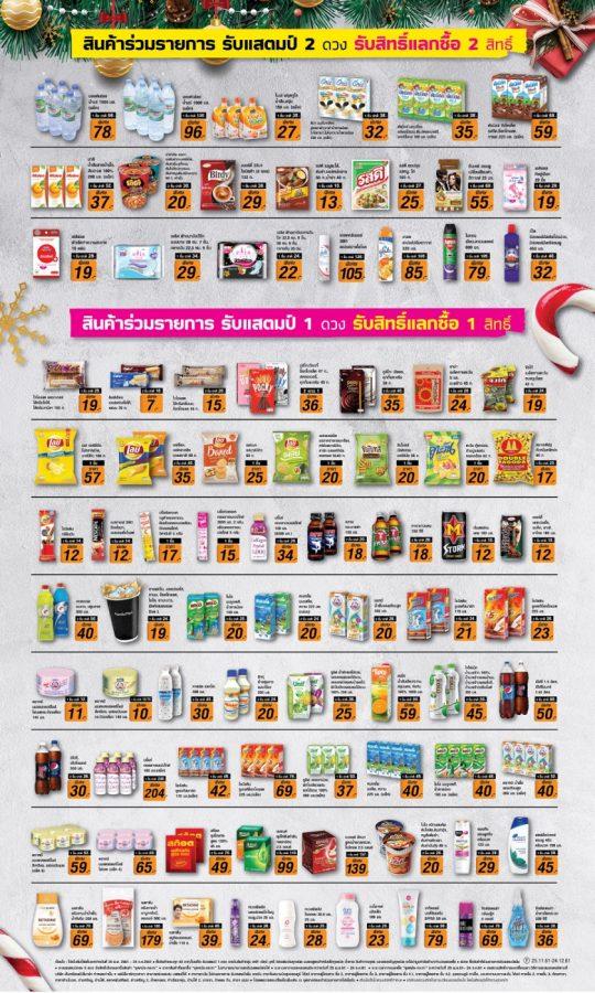 FamilyMart โปรโมชั่นเดือน ธันวาคม 2018 (25 พ.ย. - 24 ธ.ค. 2561)