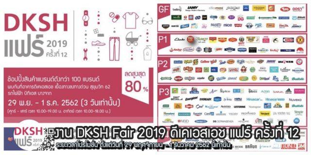 งาน DKSH Fair 2019 ดีเคเอสเอช แฟร์ ครั้งที่ 12 (29 พฤศจิกายน - 1 ธันวาคม 2562)