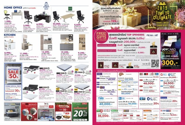 "Index Living Mall ""Time to Celebrate 2019"" (15 พ.ย. 2561 - 9 ม.ค. 2562)"