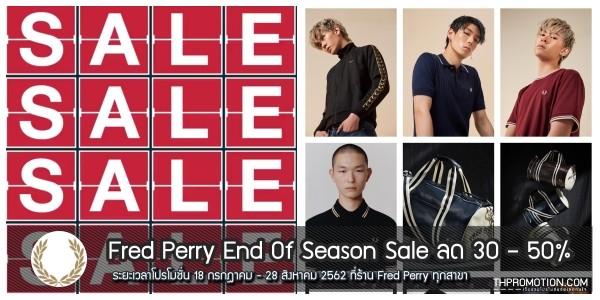 Fred Perry End of Season Sale ลดสูงสุด 50% (17 มิ.ย. - 2 ส.ค. 2564)