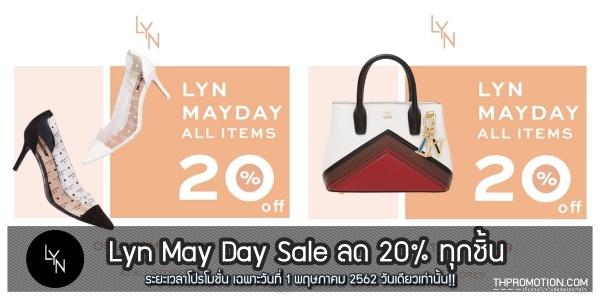 LYN Mid Season SALE ลด 20% (19 เม.ย. - 4 พ.ค. 2564)