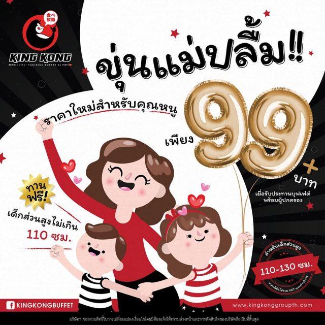 Kingkong Buffet บุฟเฟ่ต์ราคาเด็ก เหลือเพียง 99+