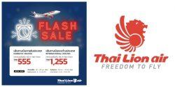 """Thai Lion Air """"FLASH SALE"""" เริ่มต้น 555 บาท (18 – 20 ม.ค. 2562)"""