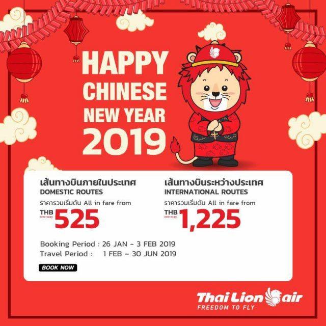 "Thai Lion Air ""ฉลองตรุษจีน"" เริ่มต้น 525 บาท (26 ม.ค. - 3 ก.พ. 2562)"