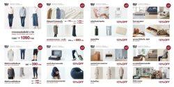 MUJI Denim Promotion สินค้าราคาพิเศษ (18 ม.ค. – 14 ก.พ. 2562)