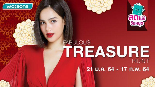 "Watsons ""FABULOUS TREASURE HUNT"" ลด 50% (21 ม.ค. - 17 ก.พ. 2564)"
