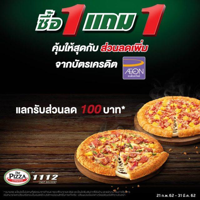 Pizza Company 1112 พิซซ่า ซื้อ 1 แถม 1 ฟรี (1 - 16 พ.ค. 2564)
