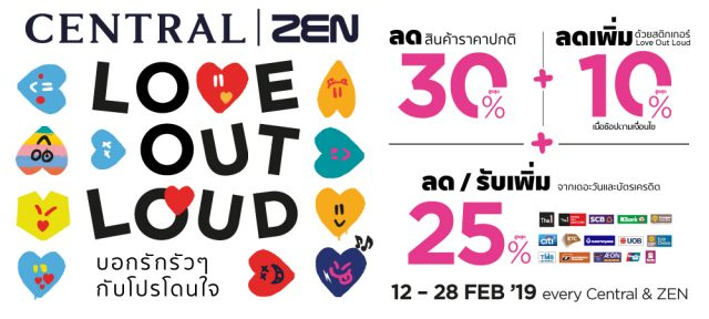 CENTRAL | ZEN LOVE OUT LOUD (12 - 28 ก.พ.2562)