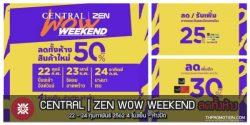 CENTRAL | ZEN WOW WEEKEND ลดทั้งห้าง 4 โมงเย็น (22 – 24 ก.พ. 2562)