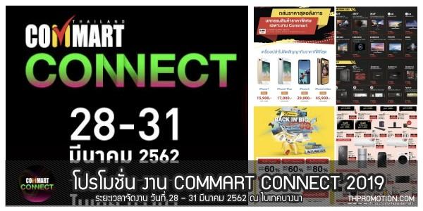 งาน COMMART CONNECT 2019 ที่ไบเทค บางนา (28 – 31 มี.ค. 2562)
