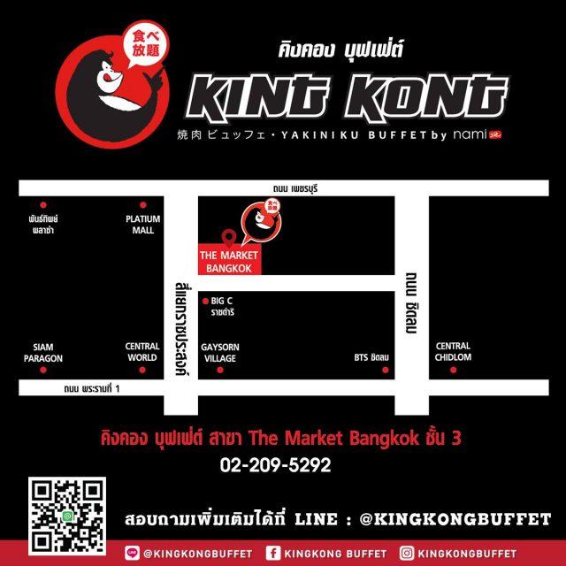 Kingkong Buffet โปรโมชั่นเปิดสาขา The Market Bangkok (14 – 28 ก.พ. 2562)