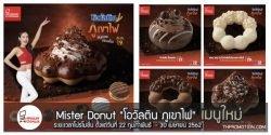 """Mister Donut """"มิสเตอร์ โดนัท โอวัลติน ภูเขาไฟ"""" (22 ก.พ.- 30 เม.ย. 2562)"""