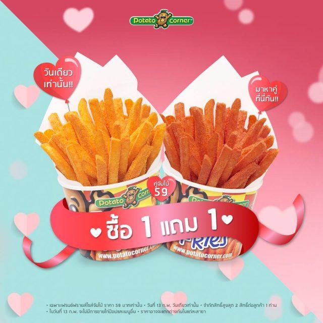 Potato Corner ซื้อ 1 แถม 1 ฟรี (13 กุมภาพันธ์ 2562)