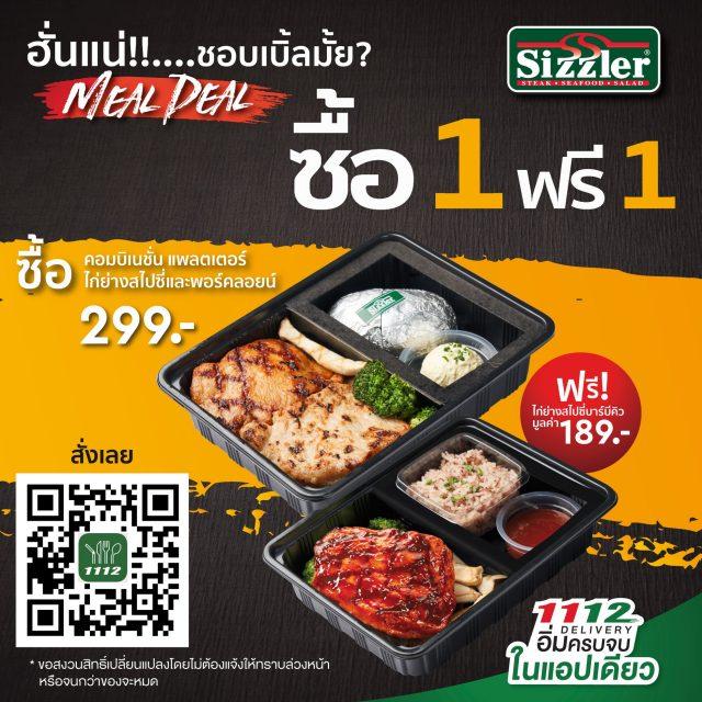 Sizzler Delivery เมนู ลดราคา 1 แถม 1 ทางเดลิเวอรี่ (พฤษภาคม 2563)