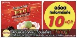 สเวนเซ่นส์ ไอศกรีม ท็อปเลสไฟว์ 1 แถม 1 (21 – 28 ก.พ. 2562)