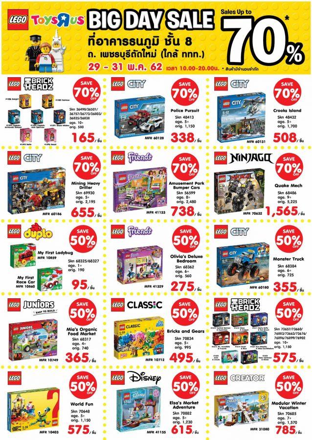Toys R Us BIG SALE ที่ อาคารธนภูมิ ลดสูงสุด 70% (30 ตุลาคม - 2 พฤศจิกายน 2562)